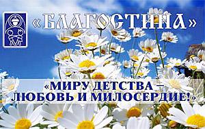 """20 мая 2020 года стартует благотворительная творческо — просветительская декада """"Благостина"""", которая проходит под девизом """"Миру детства - любовь и милосердие!"""""""