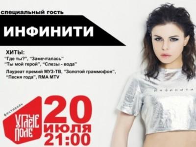 В Угличе состоится концерт группы «Инфинити»