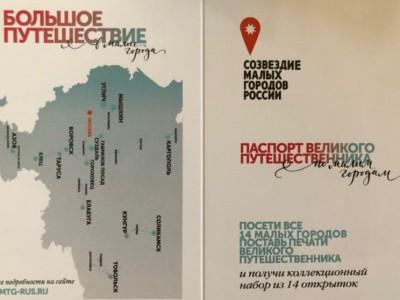 В Углич и другие малые туристские города с паспортом  великого путешественника