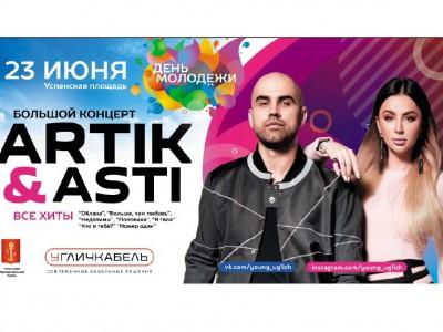В Угличе состоится концерт группы Artik&Asti и «Фестиваль фестивалей»