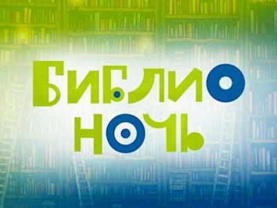"""""""Библионочь"""" в угличских библиотеках приближается"""