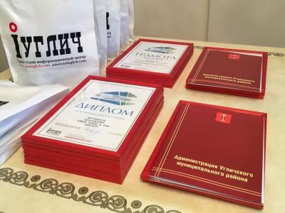 Представители турсферы Углича отметили профессиональный праздник