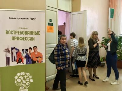 «Скажи профессии «Да!» вместе с туристским информационным центром «Углич»