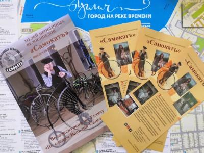 Василий Самокатов представил буклет для велоэкскурсий по Угличу