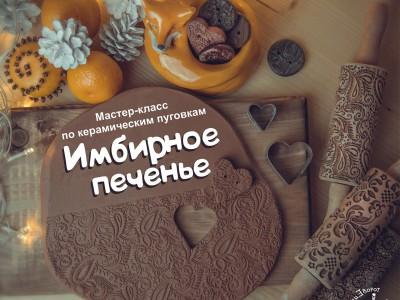 """Углич приглашает на новогодние мастер-классы """"Имбирное печенье"""""""
