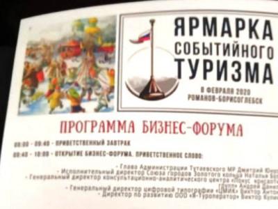 "Углич презентовал фестиваль ""Углече Поле"" на бизнес-форуме"