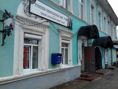 Туристский информационный центр отмечает десятилетие