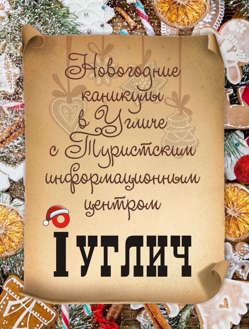 Выставка, посвященная угличанам, покорившим театральные и музыкальные подмостки от Углича до Рима и Лондона, открывается в Кремле.