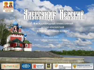 Фестиваль «Александр Невский» соберет хоры из России и стран мира в Угличе