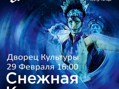 Московский государственный академический театр танца приглашает на спектакль в Угличе