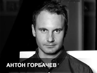ЛЕКЦИИ АНТОНА ГОРБАЧЕВА (FOTOLAB.RU), НАПРАВЛЕНИЕ «ШКОЛА ФОТОГРАФИИ».