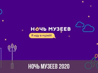 """Онлайн мероприятия от туристского информационного центра """"Углич"""" к международной акции """"Ночь музеев 2020"""""""