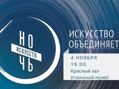 Углич присоединится к акции «Ночь искусств»